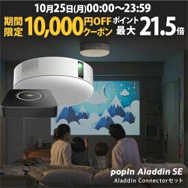 【24時間限定10,000円OFF】ワイヤレスHDMI Aladdin Connector セット 画面でゲームやブルーレイを楽しもう プロジェクター売上No.1 popIn Aladdin SE ポップインアラジン LEDシーリングライト スピーカー フルHD テレビ