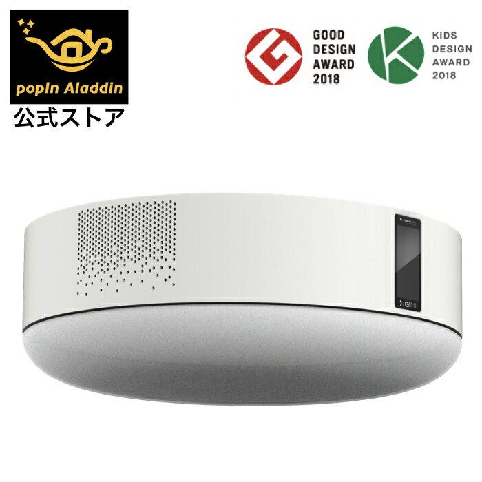 popIn Aladdin ポップインアラジン PA18U02VN プロジェクター付きシーリングライト (白)