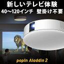 【予告:11/4(水)から利用できる5000円OFFクーポン配布中】新しいテレビ体験 popIn Aladdin2 × 推奨テレビチューナー …