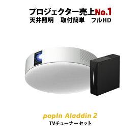 【商品ポイント5倍】もう、テレビは不要 popIn Aladdin 2 × 推奨テレビチューナー テレビ 小型 地上波 ワイアレス 32型 40型 壁掛け スクリーンレス 天井 大画面 プロジェクター 単焦点 フルHD ホームシアター