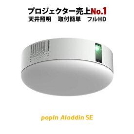 プロジェクター売上No.1 popIn Aladdin SE ポップインアラジン LEDシーリングライト スピーカー フルHD 天井 照明 ホームシアター 映画 テレビ ワイヤレス 子供 スマホ bluetooth 壁掛け