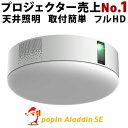【クリスマスプレゼントはお早めに!】送料無料 プロジェクター売上No.1 popIn Aladdin SE プロジェクター LEDシーリ…