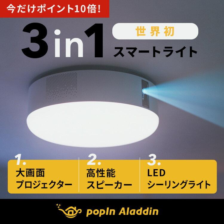 popIn Aladdin ポップインアラジン PA18U02VN プロジェクター スピーカー内蔵 シーリングライト (白)