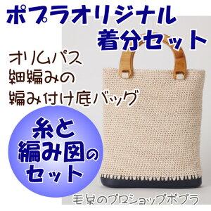 【オリムパス】【着分パック】細編みの編み付け底バッグ【春夏】【初心者】【編み図付】【編み物キット】