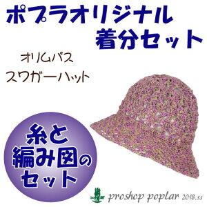 【春夏】スワガーハット 色番1〜15【初心者】【編み物キット】