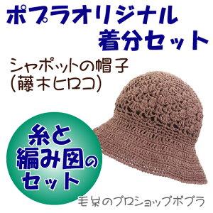 【オリムパス製絲】【着分パック】シャポットの帽子 色番51〜56 【春夏】【初心者】【編み図付】【編み物キット】