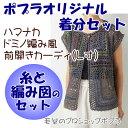 【ハマナカ】ドミノ編み風前開きカーディ(L寸)【春夏】【中級者】【編み図付】【編み物キット】
