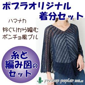 【春夏】衿ぐりから編むポンチョ風プル【中級者】【編み物キット】
