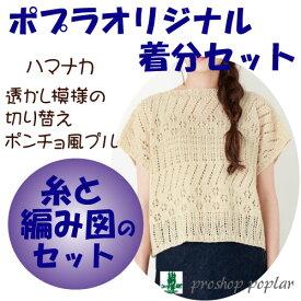 【春夏】透かし模様の切り替えポンチョ風プル【中級者】【編み物キット】