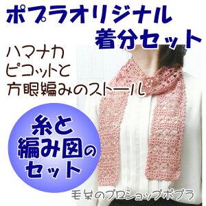 【ハマナカ】ピコットと方眼編みのストール 色番101〜129 【春夏】【初心者】【編み図付】【編み物キット】