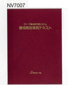 編物本 日本ヴォーグ社 NV17007 機械編指導テキスト 2500 1冊 技術書 教科書【取寄商品】