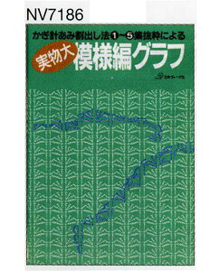 編物本 日本ヴォーグ社 NV17186 実物大模様編グラフ 1400 1冊 模様編み【取寄商品】