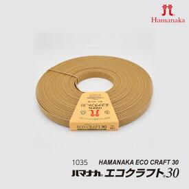 手芸 平紐 ハマナカ 1035 エコクラフト30m巻 色番101のみ 1巻 紙バンド【取寄商品】