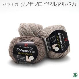 毛糸 並太 ハマナカ 2451 ソノモノロイヤルアルパカ 1玉 アルパカ 在庫商品