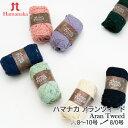 毛糸 セール 並太 ハマナカ アランツィード ウール 在庫商品