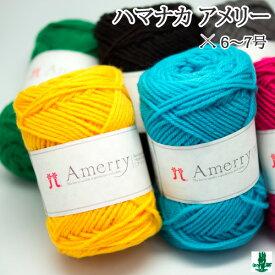 毛糸 セール 並太 ハマナカ アメリー 色番21-36 ウール 在庫商品