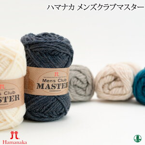 毛糸 セール 極太 ハマナカ メンズクラブマスター 色番56〜 ウール 在庫商品