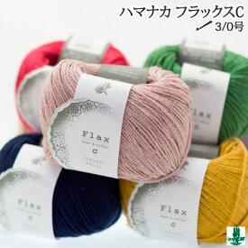 毛糸 中細 ハマナカ 0239 フラックスC 1玉 麻 リネン ラミー【取寄商品】