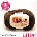 毛糸 セール 極太 3399 リッチモア アルパカレジェーロ【在庫商品】