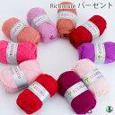 毛糸 セール 合太 117 リッチモア パーセント 色番1-24 在庫商品