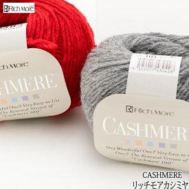 毛糸 セール 合太 3142 リッチモア カシミヤ 在庫商品