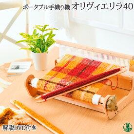手芸 道具 リッチモア H601-003 オリヴィエリラ40 1ケ 織り機【取寄商品】
