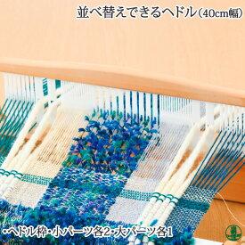 手芸 道具 リッチモア H603-400 並べかえできるヘドル(40cm幅) 1ケ 織り機【取寄商品】