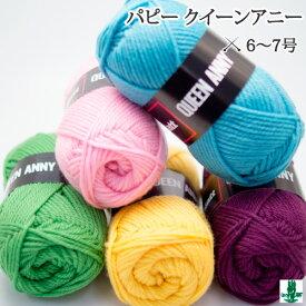 毛糸 セール 並太 パピー クイーンアニー 色番802〜897 毛・メリノ 104 在庫商品