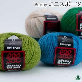毛糸 極太 パピー ミニスポーツ 色番420〜700 毛・メリノ 101 在庫商品