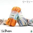毛糸 セール 合太 パピー 022 リーフィー 1玉 紙 和紙【取寄商品】