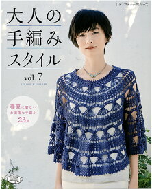 編物本 ダイヤモンド 大人の手編みスタイル 春夏小物【取寄商品】