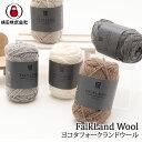 毛糸 ポイント7倍 極太 ダルマイングス 01-5760 フォークランドウール 毛・メリノ 取寄商品