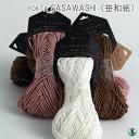 毛糸 セール 並太 ダルマイングス 01-4110 SASAWASHI 笹和紙 ササワシ 1玉 紙 和紙【取寄商品】