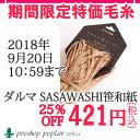 【期間限定特価商品】ダルマ SASAWASHI笹和紙 【25%OFF】【2018年9月20日AM10:59まで】