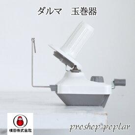 編み物 ダルマイングス 01-8749 玉巻器 1台 【取寄商品】
