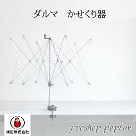 編み物 ダルマイングス 01-8750 かせくり器 1台 【取寄商品】