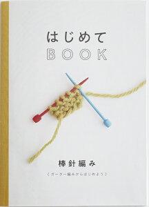 編物本 ダルマイングス 01-8730-HJ01 はじめてBOOK 棒針編み 1冊 秋冬ウェア【取寄商品】
