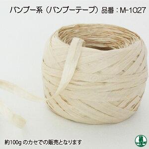 毛糸 並太 アヴリル毛糸 M-1027 M-1027 バンブーテープ(約45g玉巻) 1巻 【取寄商品】