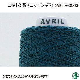 【合細】AVRIL コットンギマ 10g【コットン・和紙】【取寄商品】【毛糸】【編み物】