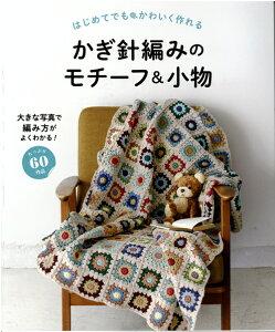 編物本 ハマナカ H102-135 かぎ針編みのモチーフ&小物 1冊 秋冬小物【取寄商品】