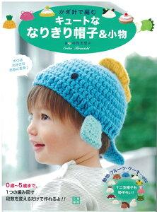 編物本 ハマナカ H102-142 キュートななりきり帽子&小物 1冊 キッズ ベビー【取寄商品】