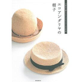 編物本 ハマナカ H103-177 エコアンダリヤの帽子 1冊 春夏小物【取寄商品】