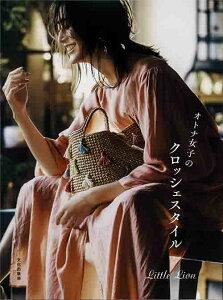 編物本 ハマナカ H103-179 オトナ女子のクロッシェスタイル 1冊 春夏小物【取寄商品】