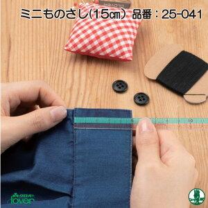 手芸 道具 クロバー 25-041 ミニものさし(15cm) 1ケ 定規【取寄商品】