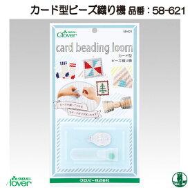 手芸 道具 クロバー 58-621 カード型ビーズ織り機 1個 専用ツール【取寄商品】