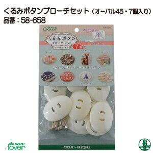 手芸 KIT クロバー 58-658 くるみボタンブローチセット(オーバル45・7個入) 1個 その他【取寄商品】