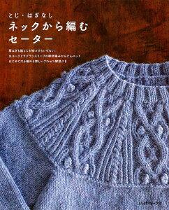 編物本 日本ヴォーグ社 NV70095 ネックから編むセーター 1冊 秋冬ウェア【取寄商品】