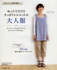 手芸本 日本ヴォーグ社 NV80272 ゆったりだけどすっきりシルエットの 1冊 レディース【取寄商品】