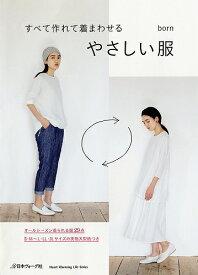 手芸本 日本ヴォーグ社 NV80516 すべて作れて着まわせるやさしい服 1冊 レディース【取寄商品】
