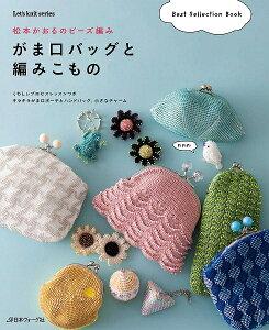 編物本 日本ヴォーグ社 NV80549 がま口バッグと編みこもの 1冊 雑貨【取寄商品】